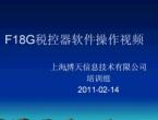F18G税控器软件操作视频