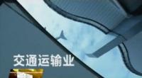 """""""营改增""""刺痛物流企业"""